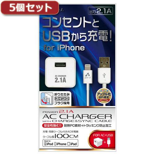 日用品 便利 ユニーク 5個セット エアージェイ AC & USBライトニングケーブル1M WH MAJ-LPDX10WHX5