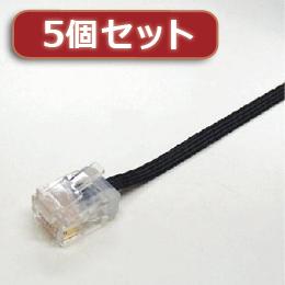 便利雑貨 【5個セット】 カテゴリー6準拠フラットLANケーブル(7M) TWF-607BKX5