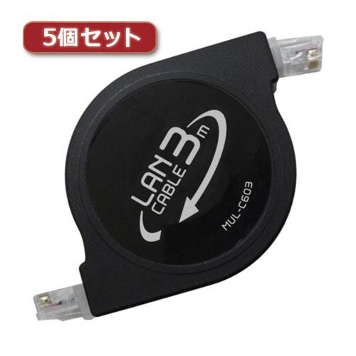 生活関連グッズ 【5個セット】 カテ6準拠巻取りLANケーブル ブラック 3m MUL-C603/BKX5