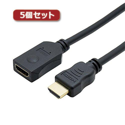 生活関連グッズ 【5個セット】 HDMI延長ケーブル 1.5m 黒 HDC-EX15/BKX5