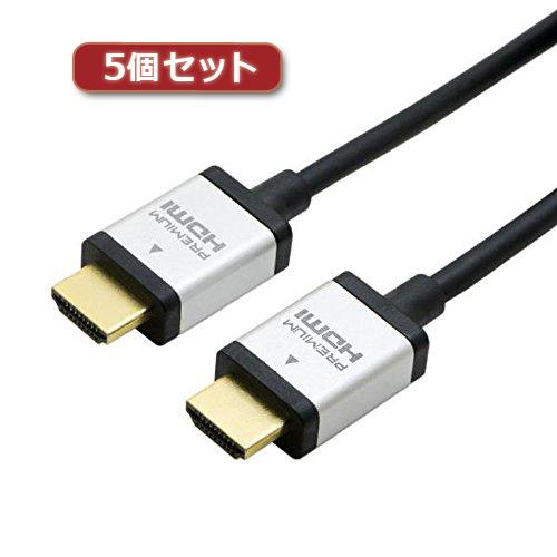 日用品 便利 ユニーク 5個セット ミヨシ PREMIUM HDMIケーブル 2m 黒 HDC-P20/BKX5
