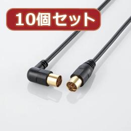 便利雑貨 【10個セット】 アンテナケーブル(L型-ストレート) AV-ATLS10BKX10