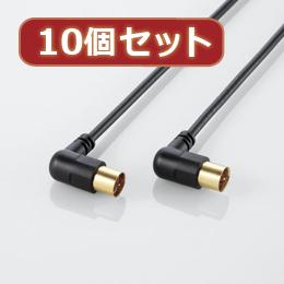 お役立ちグッズ 【10個セット】 アンテナケーブル(L型-ストレート) AV-ATLS20BKX10