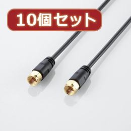 お役立ちグッズ 【10個セット】 アンテナケーブル(ネジ式-ネジ式) AV-ATNN10BKX10
