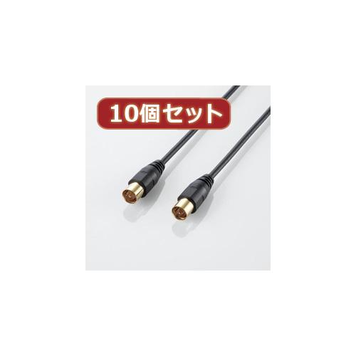 生活関連グッズ 【10個セット】 アンテナケーブル(ストレート-ストレート) AV-ATSS10BKX10