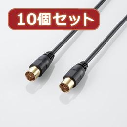 便利雑貨 【10個セット】 アンテナケーブル(ストレート-ストレート) AV-ATSS10BKX10