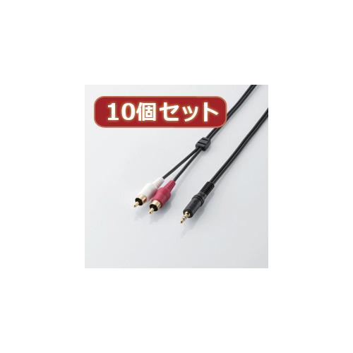 生活関連グッズ 【10個セット】 オーディオケーブル AV-SWR1X10