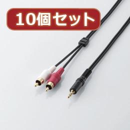 便利雑貨 【10個セット】 オーディオケーブル AV-SWR1X10