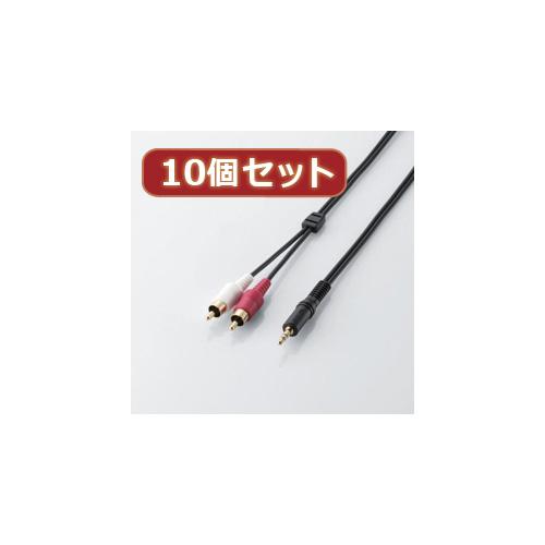 【10個セット】 オーディオケーブル AV-SWR2X10お得 な全国一律 送料無料 日用品 便利 ユニーク
