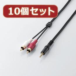 便利雑貨 【10個セット】 オーディオケーブル AV-SWR2X10
