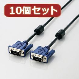 PCアクセサリー 関連商品 【10個セット】 エレコム RoHS準拠 D-Sub15ピン(ミニ)ケーブル CAC-07BK/RSX10
