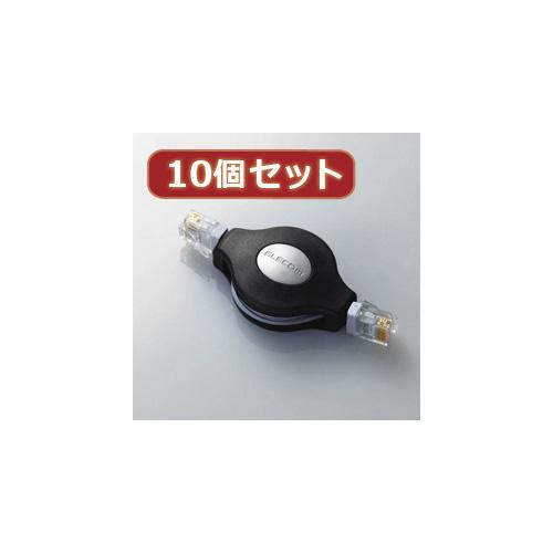 生活関連グッズ 【10個セット】 モバイルLANケーブル LD-MCTU/BKX10