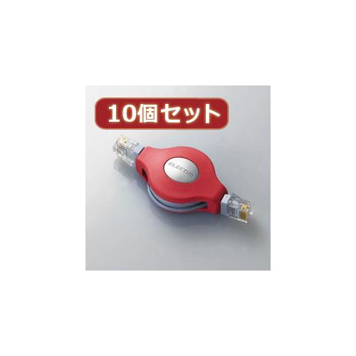 生活関連グッズ 【10個セット】 モバイルLANケーブル LD-MCTU/RDX10