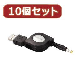 便利雑貨 10個セット エレコム 携帯ゲーム機対応充電ケーブル MG-CHARGE/DCX10 周辺機器 プレイステーション・ポータブル 関連ケーブル パソコン周辺機器 パソコン