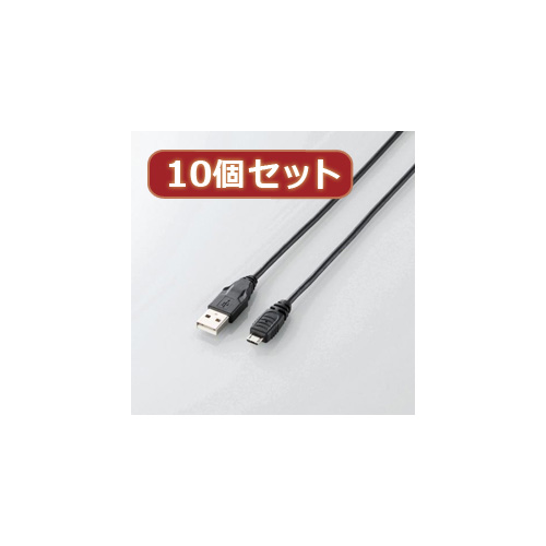 日用品 便利 ユニーク 10個セット エレコム Micro-USB(A-MicroB)ケーブル MPA-AMB10BKX10