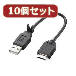 【10個セット】 携帯電話用USBデータ転送・充電ケーブル MPA-BTCFUSB/BKX10