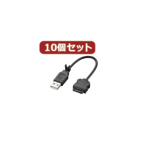 生活関連グッズ 【10個セット】 携帯電話用USBデータ転送・充電ケーブル MPA-BTCWUSB/BKX10
