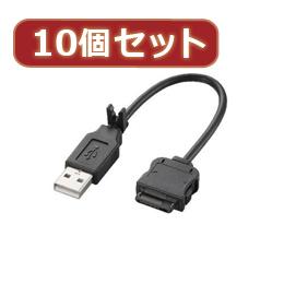 便利雑貨 【10個セット】 携帯電話用USBデータ転送・充電ケーブル MPA-BTCWUSB/BKX10