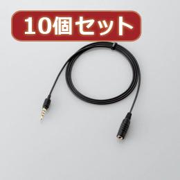 【10個セット】 MPA-EHPS10BKX10おすすめ 4極延長ヘッドホンケーブル 日用品 誕生日 送料無料 便利雑貨