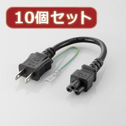 便利雑貨 【10個セット】 ACアダプタ用ACケーブル(3P) T-PCM302X10
