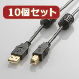 お役立ちグッズ 【10個セット】 フェライトコア付きUSB2.0ケーブル U2C-BF10BKX10