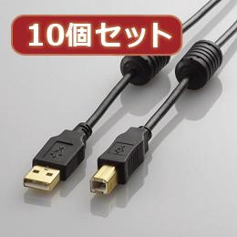 【10個セット】 フェライトコア付きUSB2.0ケーブル U2C-BF50BKX10人気 お得な送料無料 おすすめ 流行 生活 雑貨