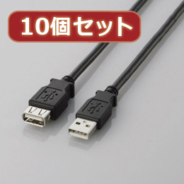 ケーブル 関連商品 【10個セット】 エレコム USB2.0延長ケーブル(A-A延長タイプ) U2C-E10BKX10