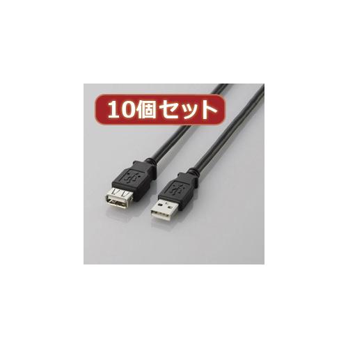 【10個セット】 USB2.0延長ケーブル(A-A延長タイプ) U2C-E50BKX10お得 な全国一律 送料無料 日用品 便利 ユニーク