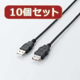 【10個セット】 エコUSB2.0延長ケーブル(AM-AFタイプ) U2C-JE50BKX10人気 お得な送料無料 おすすめ 流行 生活 雑貨