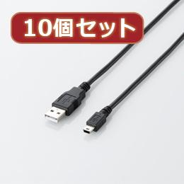 便利雑貨 【10個セット】 エコUSB2.0ケーブル(mini-Bタイプ) U2C-JM30BKX10