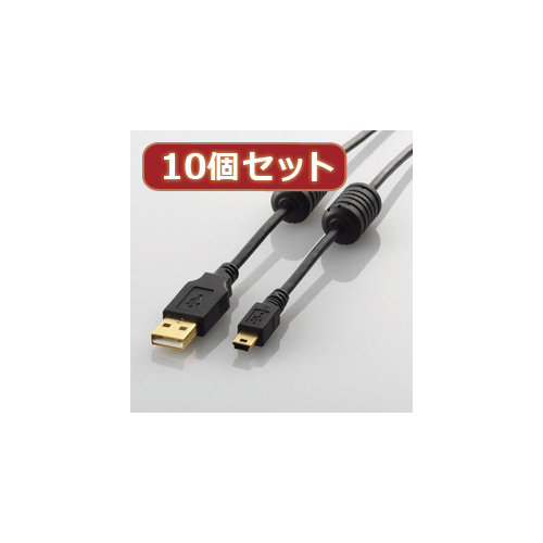 生活関連グッズ 【10個セット】 フェライトコア付きUSB2.0ケーブル U2C-MF20BKX10