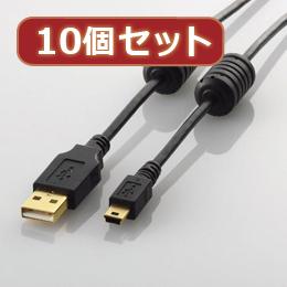 【10個セット】 フェライトコア付きUSB2.0ケーブル U2C-MF50BKX10お得 な 送料無料 人気 トレンド 雑貨 おしゃれ