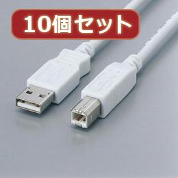 【10個セット】 フェライト内蔵USBケーブル USB2-FS15X10お得 な 送料無料 人気 トレンド 雑貨 おしゃれ