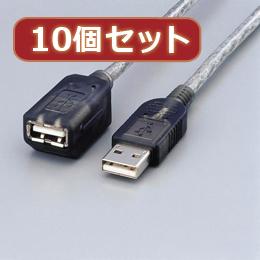 単四電池 4本 新作通販 おまけ付きパソコン周辺機器関連 10個セット マグネット内蔵USB延長ケーブル USB-EAM1GTX10 流行 お得な送料無料 <セール&特集> おすすめ USB-EAM1GTX10人気 雑貨 生活