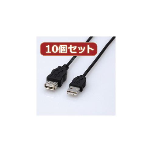 生活関連グッズ 【10個セット】 エコUSB延長ケーブル(3m) USB-ECOEA30X10