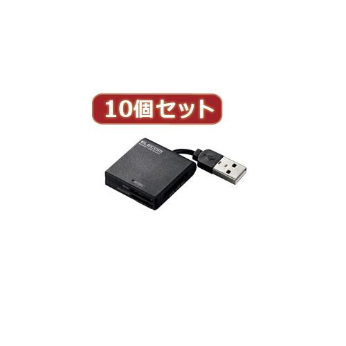 生活関連グッズ 【10個セット】 ケーブル固定メモリカードリーダ MR-K009BKX10