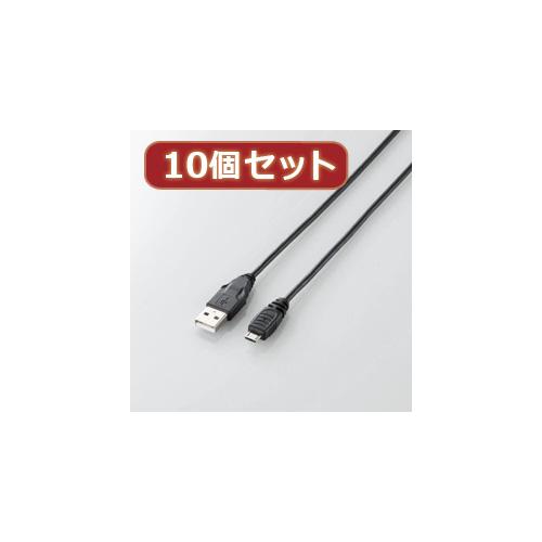【10個セット】 Micro-USB(A-MicroB)ケーブル U2C-AMB015BKX10お得 な全国一律 送料無料 日用品 便利 ユニーク