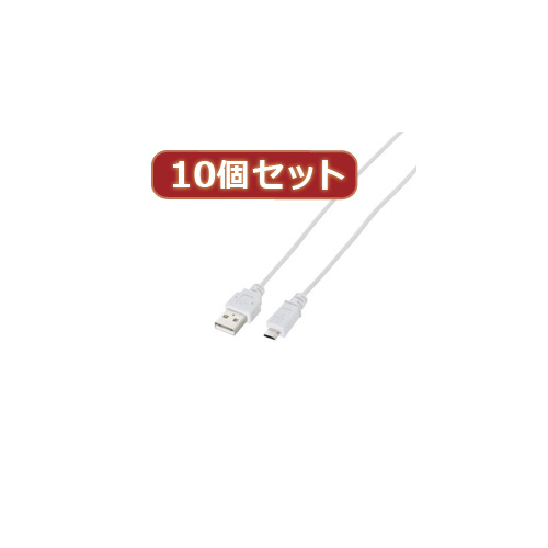 生活関連グッズ 【10個セット】 極細Micro-USB(A-MicroB)ケーブル MPA-AMBXLP10WHX10