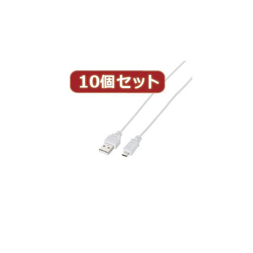 生活関連グッズ 【10個セット】 極細Micro-USB(A-MicroB)ケーブル MPA-AMBXLP15WHX10