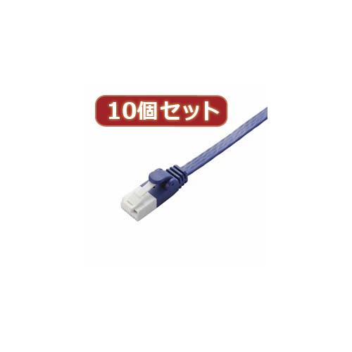 生活関連グッズ 【10個セット】 ツメ折れ防止フラットLANケーブル(Cat6A) LD-GFAT/BM10X10