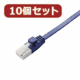 LANケーブル 関連商品 【10個セット】 ツメ折れ防止フラットLANケーブル(Cat6A) LD-GFAT/BM15X10
