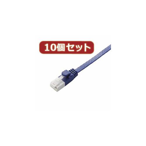 生活関連グッズ 【10個セット】 ツメ折れ防止フラットLANケーブル(Cat6A) LD-GFAT/BM20X10