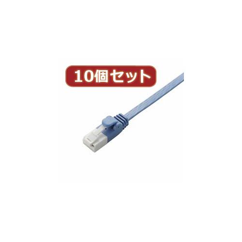 生活関連グッズ 【10個セット】 ツメ折れ防止フラットLANケーブル(Cat6準拠) LD-GFT/BU10X10