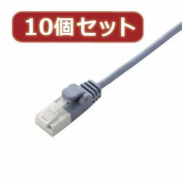お役立ちグッズ 【10個セット】 ツメ折れ防止スリムLANケーブル(Cat6準拠) LD-GPST/BU20X10