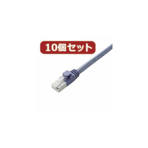 生活関連グッズ 【10個セット】 ツメ折れ防止LANケーブル(Cat6) LD-GPT/BU30X10