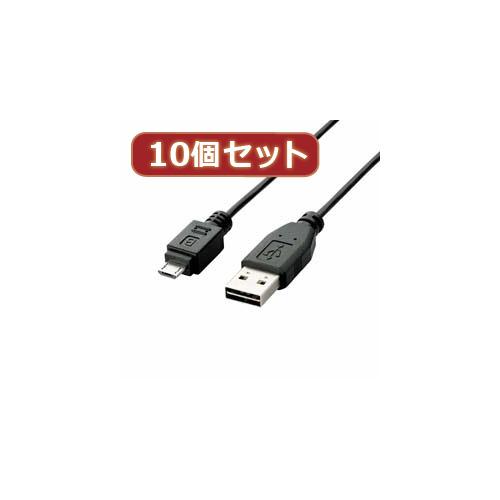 【10個セット】 両面挿しUSBケーブル(A-microB) U2C-DAMB02BKX10お得 な全国一律 送料無料 日用品 便利 ユニーク
