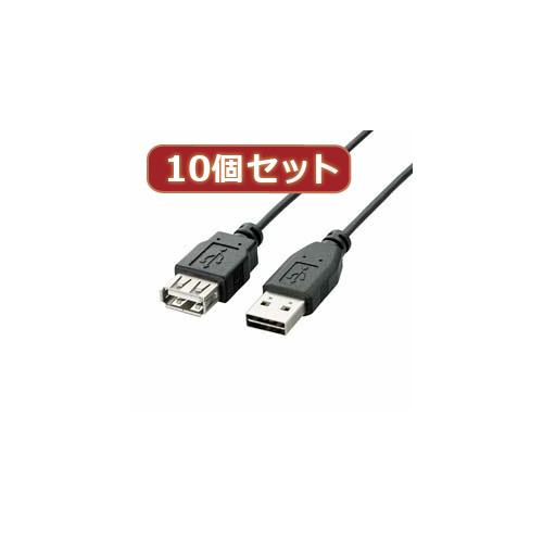 生活関連グッズ 10個セット エレコム 両面挿しUSB延長ケーブル(A-A) U2C-DE10BKX10