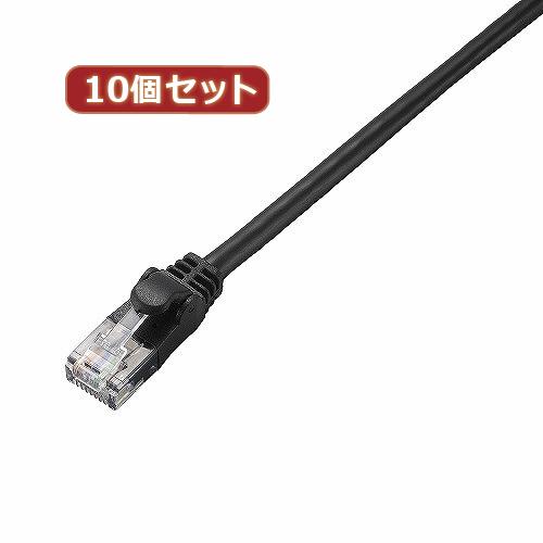 生活関連グッズ 【10個セット】 Cat6準拠LANケーブル LD-GPN/BK3X10