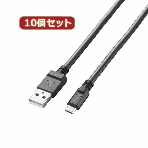 生活関連グッズ 【10個セット】 2A対応充電専用microUSBケーブル MPA-AMBC2U08BKX10