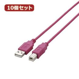 USBケーブル 関連商品 【10個セット】 USB2.0ケーブル U2C-BN15PNX10